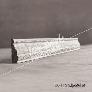 زیرگلویی 6 سانت دکومکس (C6)