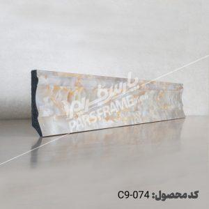 قرنیز 9 سانت طرح سنگ (C9)