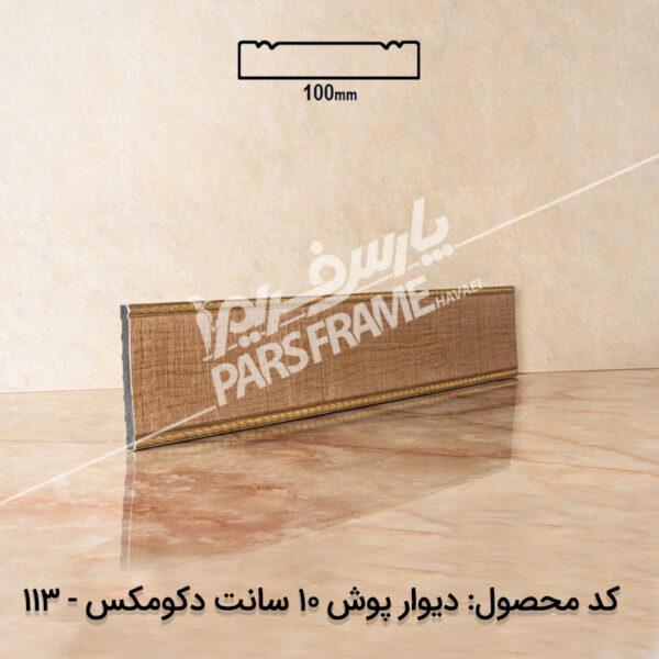 دیوار پوش 10 سانت دکومکس (W10)