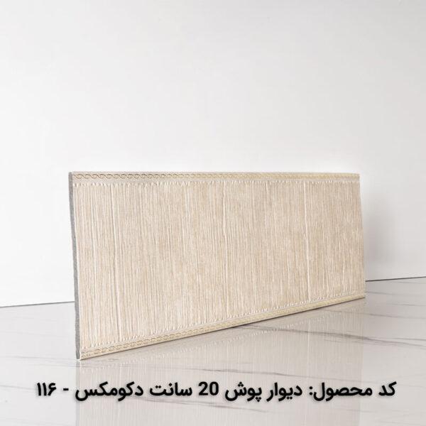دیوار پوش 20 سانت دکومکس (W20)